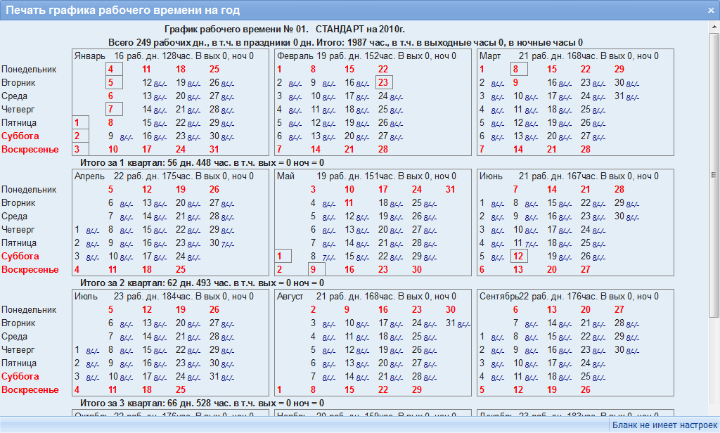 план график 2017рабочего времени