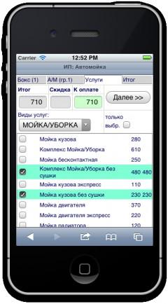 Автоматизация мойки - мобильный блок
