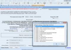 Программа для расчета зарплаты - ведомость РСВ