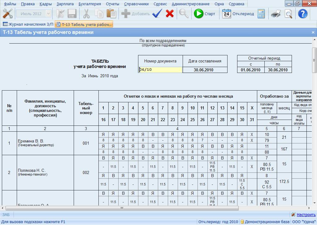 Программу По Учету Кадров