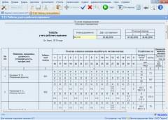 Программа по расчету зарплаты - Табель учета рабочего времени новый