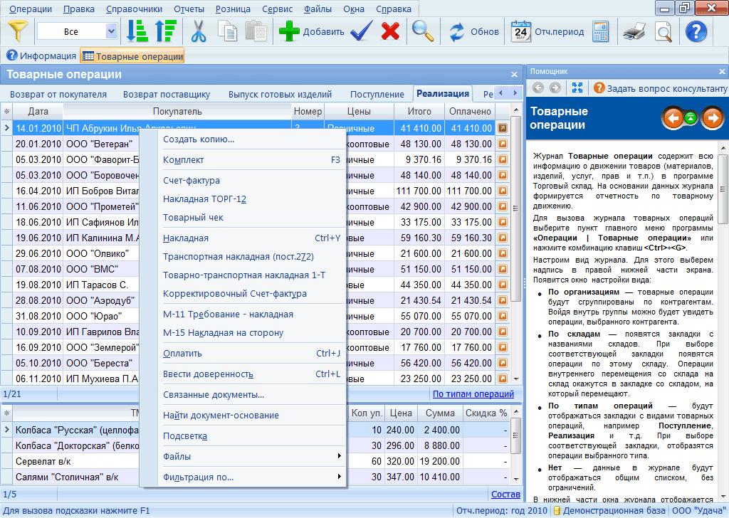 Программы 1с для компьютера скачать бесплатно