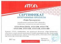 АТОЛ Инфо-Предприятие