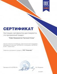 ШТРИХ-М Инфо-Предприятие